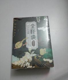 日本文化的精髓:全怪谈(全三册未开封)