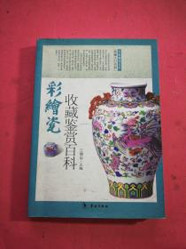 彩绘瓷收藏鉴赏百科