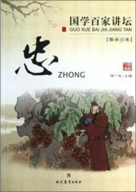 国学百家讲坛:忠