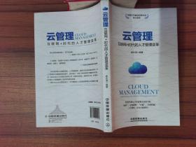 云管理:互联网+时代的人才管理变革-.-.