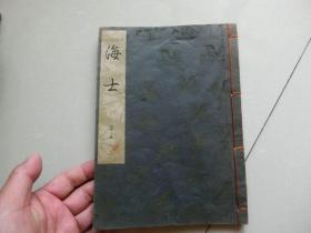 日文老版线装【海士】1957年版、A架2
