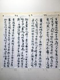 山西著名书法家-吕岳挺-八条屏-《秋兴八首》-448字巨作