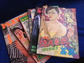 绝代名妓(荔风38~39合刊)