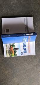 教育部高等学校特色专业·云南民族大学东南亚语种群建设点规划系列教材:越语基础教程3