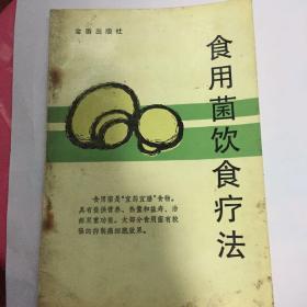 正版现货 食用菌饮食疗法 倪宗耀 编 金盾出版社出版