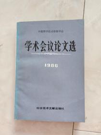 《学术会议论文选》(1986)中国科学技术情报学会,1987年一版一印。