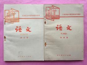 语文第三、四册合售 工农业余中等学校初中课本(试用本)