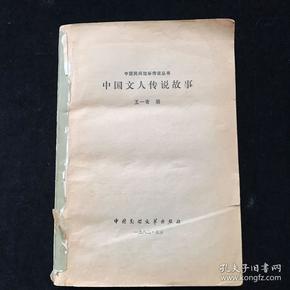 中国文人传说故事  一版一印