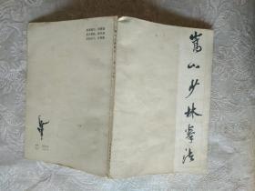 武术书籍《嵩山少林拳法》作者、出版社、年代、品相详情见图,铁橱中南1--6