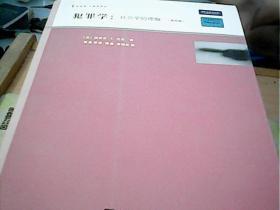 犯罪学:社会学的理解【第4版】【厚册】