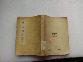 畴人传(下册)
