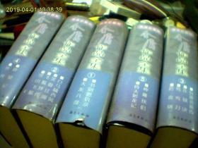 精装珍藏版金庸作品全集1一5册没有盒【书重6公斤】小说类
