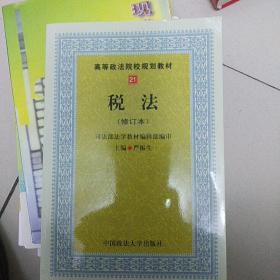 税法(2007年修订版)