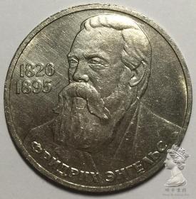 苏联1985年恩格斯诞辰165周年纪念币 1卢布硬币 铜镍币外国钱币