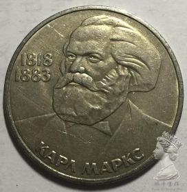 马克思逝世100周年 苏联1983年1卢布人物纪念币 外国硬币钱币