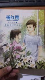 男生日记 杨红樱校园成长小说(老爸曾经是顽童)