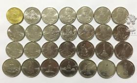 俄罗斯2012年卫国战争胜利200周年纪念币28枚一套大全套硬币全新