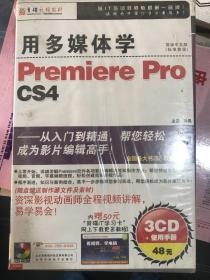 用多媒体学Premiere Pro CS4