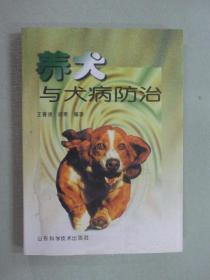 养犬与犬病防治