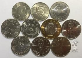 送小圆盒 10枚大全套 台湾1966-2011年所有纪念币一套 硬币