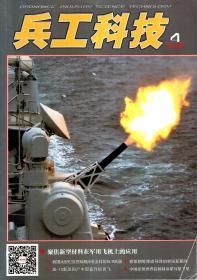 兵工科技第2017年第4、8期.2册合售.含海报