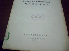 """江西版:毛主席关于继承和发扬""""五四""""精神的部分论述"""