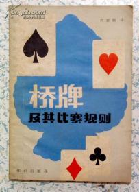 桥牌及其比赛规则 周家骝 .1980年1版 [正版 老旧书].江浙沪皖满50元包邮快递!