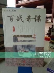 百战奇谋【一版一印、仅5000册】