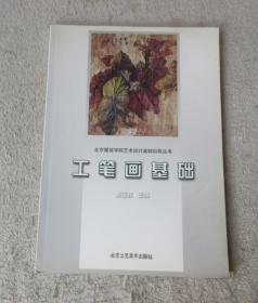 北京服装学院艺术设计基础训练丛书:工笔画基础