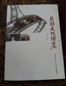 优游者    长影文化博览