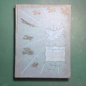 祖国之翼,俄文原版