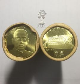 原卷40枚一卷 2016年孙中山诞辰150周年5元黄铜硬币 纪念币 整卷