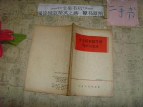 关于反右派斗争的学习文件》收藏14皮和扉页有字,书钉锈渍