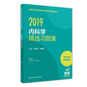 2019内科学精选习题集