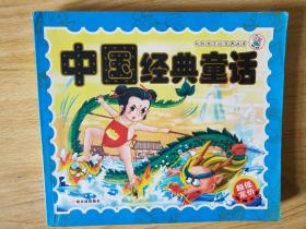 中国经典童话(献给孩子的经典丛书)【彩版注音插图本】