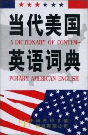 当代美国英语词典(缩印本  小32开1373页厚本)