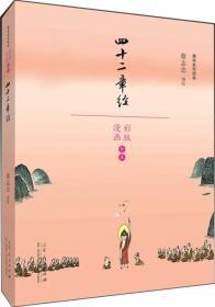 蔡志忠漫画佛学系列:四十二章经
