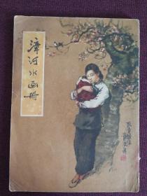 《漳河水画册》阮章竞作诗 吴静波作画1957年人民美术出版社一版一印