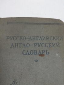 外文原版(书名见图)布精64开,1955年版