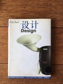速成读本:设计(Design)(精装)一版一印 x59 x93 sng1下2