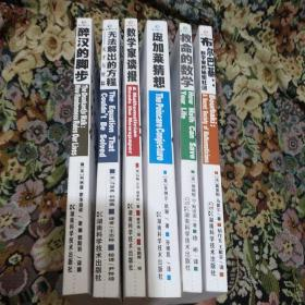 数学圈丛书:醉汉的脚步,无法解出的方程――天才与对称,数学家读报,庞加莱猜想,救命的数学,布尔巴基:数学家的秘密社团。   架1(1一7)