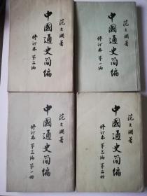中国通史简编 范文澜 (4册全)