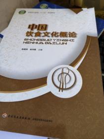 """高等职业教育""""十二五""""规划教材:中国饮食文化概论"""