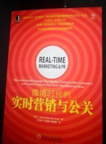 微博时代的实时营销与公关
