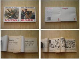 《钢铁是怎样炼成的》一套两册,48开毅进绘,人美2000.4一版一印。5660号。连环画
