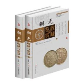 铜元收藏与鉴赏 16开2卷 1C01c