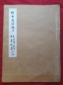 书画家吴勇龙先生毛笔写《行书唐诗绝句》(一九八四年秋月、大16开本、有签名钤印、编号第14)