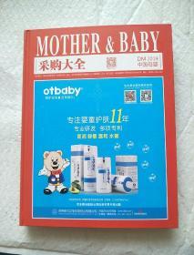 采购大全 中国母婴(2019)