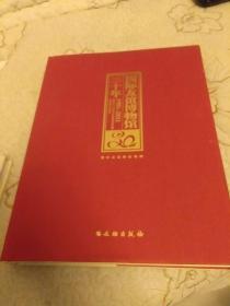 国际友谊博物馆三十年(1981-2011) 一版一印