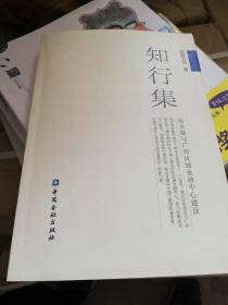 知行集:论金融与广州区域金融中心建设